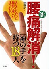 新・腰痛解消!「神の手」を持つ18人