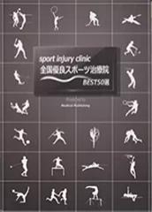 全国優良スポーツ治療院BEST50選